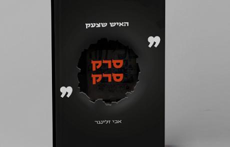 """פניה לשב""""כ: מדוע הארגון מסתיר מהציבור את כשל האבטחה שהוביל לרצח רבין?"""